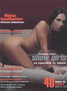 Greek-Tv-Presenter-Maggie-Haralabidou-17dsx60hky.jpg