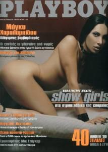 Greek-Celebrity-Nudes-Maggie-Charalambidou-c7fd9kohsu.jpg